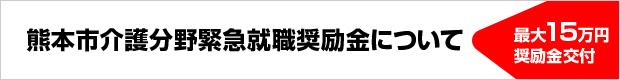 熊本市介護分野緊急就職奨励金について
